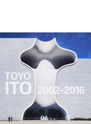 伊東豊雄作品集2002−2016