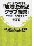 Jリーグが追求する「地域密着型クラブ経営」が未来にもたらすもの 大学とのパートナーシップで築く日本独自の経営モデル