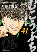 【41-45セット】むこうぶち 高レート裏麻雀列伝(近代麻雀コミックス)