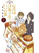 【1-5セット】なのは洋菓子店のいい仕事(少年サンデーコミックス)