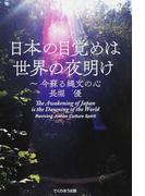 日本の目覚めは世界の夜明け 今蘇る縄文の心