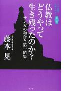 日本仏教は仏教なのか? 第2巻 仏教はどうやって生き残ったのか?