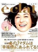 eclat (エクラ) 2017年 01月号 [雑誌]