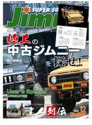 JIMNY SUPER SUZY No.097