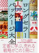 【期間限定価格】ロングセラーパッケージ大全