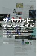 【期間限定価格】ザ・セカンド・マシン・エイジ