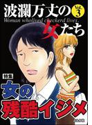 波瀾万丈の女たち Vol.3 女の残酷イジメ