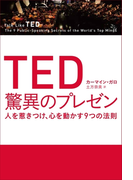 【期間限定価格】TED 驚異のプレゼン
