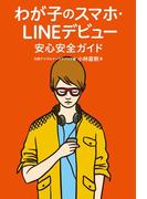 【期間限定価格】わが子のスマホ・LINEデビュー 安心安全ガイド