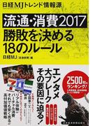 日経MJトレンド情報源 流通・消費 2017 勝敗を決める18のルール