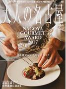 大人の名古屋 vol.37 特集|名古屋グルメアワード2017