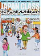 JAPAN CLASS 次こそニッポンに生まれたい! のべ692人の外国人のコメントから浮かび上がる日本