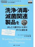 洗浄・消毒・滅菌関連製品をかしこく選びたいときにすぐに読む本 探せる・学べる器材処理関連製品のすべて 洗浄剤、消毒薬、ウォッシャーディスインフェクター、高圧蒸気滅菌装置、etc.