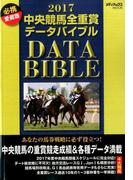 2017 中央競馬全重賞データバイブル
