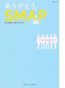 ありがとう、SMAP 25年間の奇跡STORY 解散の真実、5人の未来