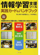 情報学習支援ツール実践カード&ハンドブック 情報を集める 情報をまとめる 情報を伝える 活動に最適! 問題解決的な活動を通して情報活用の実践力をつける