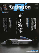 Racing on 486 Motorsport magazine 特集:片山右京