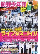 K-POP NEXT 防弾少年団SP