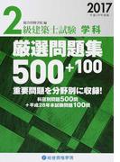 2級建築士試験学科厳選問題集500+100 平成29年度版