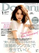 Domani (ドマーニ) 2017年 01月号 [雑誌]