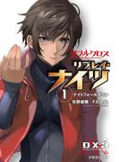 【全1-5セット】ダブルクロス The 3rd Edition リプレイ・ナイツ(富士見ドラゴンブック)