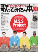 歌ってみたの本 2017January M.S.S Project/ROOT FIVE/96猫/蛇下呂/アルスマグナ/Love Desire