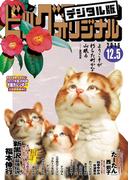 ビッグコミックオリジナル 2016年23号(2016年11月19日発売)