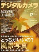 デジタルカメラマガジン 2016年12月号(デジタルカメラマガジン)