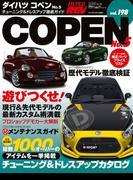 【期間限定価格】ハイパーレブ Vol.198 ダイハツ・コペン No.5(ハイパーレブ)