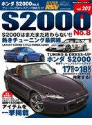 【期間限定価格】ハイパーレブ Vol.202 ホンダS2000 No.8(ハイパーレブ)