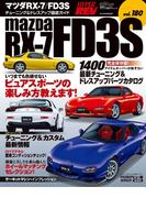【期間限定価格】ハイパーレブVol.180 マツダ RX-7/FD3S(ハイパーレブ)