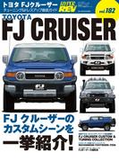 【期間限定価格】ハイパーレブVol.182 トヨタ FJクルーザー(ハイパーレブ)