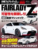 【期間限定価格】ハイパーレブ Vol.186 日産フェアレディZ No.7(ハイパーレブ)