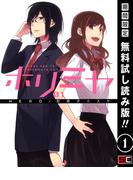 ホリミヤ 1巻【期間限定 無料お試し版】(Gファンタジーコミックス)