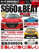【期間限定価格】ハイパーレブ Vol.205 ホンダ S660&BEAT(ハイパーレブ)