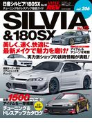 【期間限定価格】ハイパーレブ Vol.206 日産シルビア/180SX No.12(ハイパーレブ)