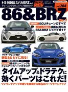 【期間限定価格】ハイパーレブ Vol.204 トヨタ86&BRZ No.7(ハイパーレブ)