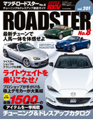【期間限定価格】ハイパーレブ Vol.201 マツダ・ロードスターNo.8(ハイパーレブ)
