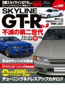 【期間限定価格】ハイパーレブ Vol.200 日産スカイラインGT-R No.8(ハイパーレブ)