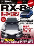 【期間限定価格】ハイパーレブ Vol.197 マツダRX-8 No.5(ハイパーレブ)
