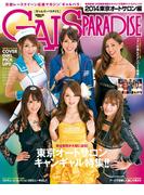 【期間限定価格】GALS PARADISE 2014 東京オートサロン編
