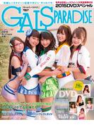 【期間限定価格】GALS PARADISE 2015 スペシャル