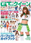 【期間限定価格】GALS PARADISE 2015 スーパーGTレースクイーン オフィシャルガイドブック
