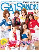 【期間限定価格】GALS PARADISE 2014 レースクイーンデビュー編