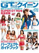 【期間限定価格】GALS PARADISE 2014 スーパーGTレースクイーン オフィシャルガイドブック