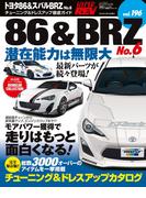 【期間限定価格】ハイパーレブ Vol.196 トヨタ86 & スバルBRZ No.6(ハイパーレブ)