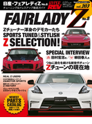 【期間限定価格】ハイパーレブ Vol.203 日産フェアレディZ No.8(ハイパーレブ)