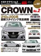 【期間限定価格】ハイパーレブVol.187 トヨタ クラウン No.2(ハイパーレブ)