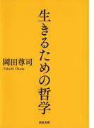 生きるための哲学(河出文庫)