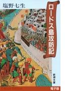 ロードス島攻防記(新潮文庫)